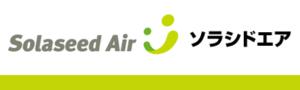 ソラシドエア(SNA)の航空券|予約・購入|国内線の格安飛行機チケット|ベスト格安航空券